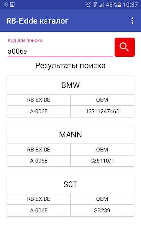 RB-Exide u043au0430u0442u0430u043bu043eu0433  screenshots 2