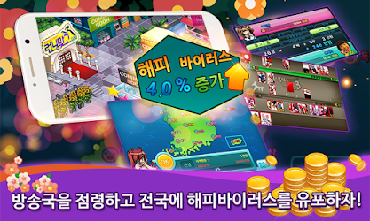 신봉선맞고3 : 국민고스톱 APK Download – Free Card GAME for Android 4