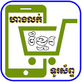 Khmer All Phone Shops