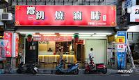 饗初燒滷味本店