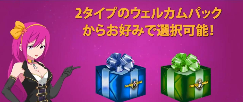 LuckyNiki first deposit bonus