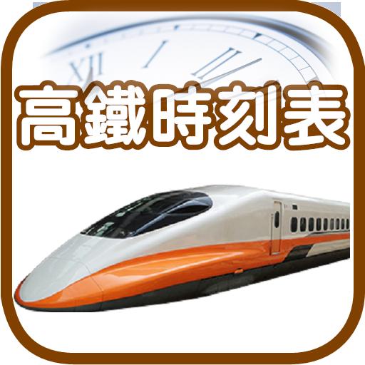 遊戲App|高鐵時刻表 LOGO-3C達人阿輝的APP