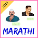 Marathi stickers pack  WAStickers - WAStickerapps icon