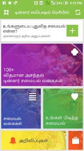 Dinner Recipes Dinner Ideas Daily Night Food Tamil - náhled