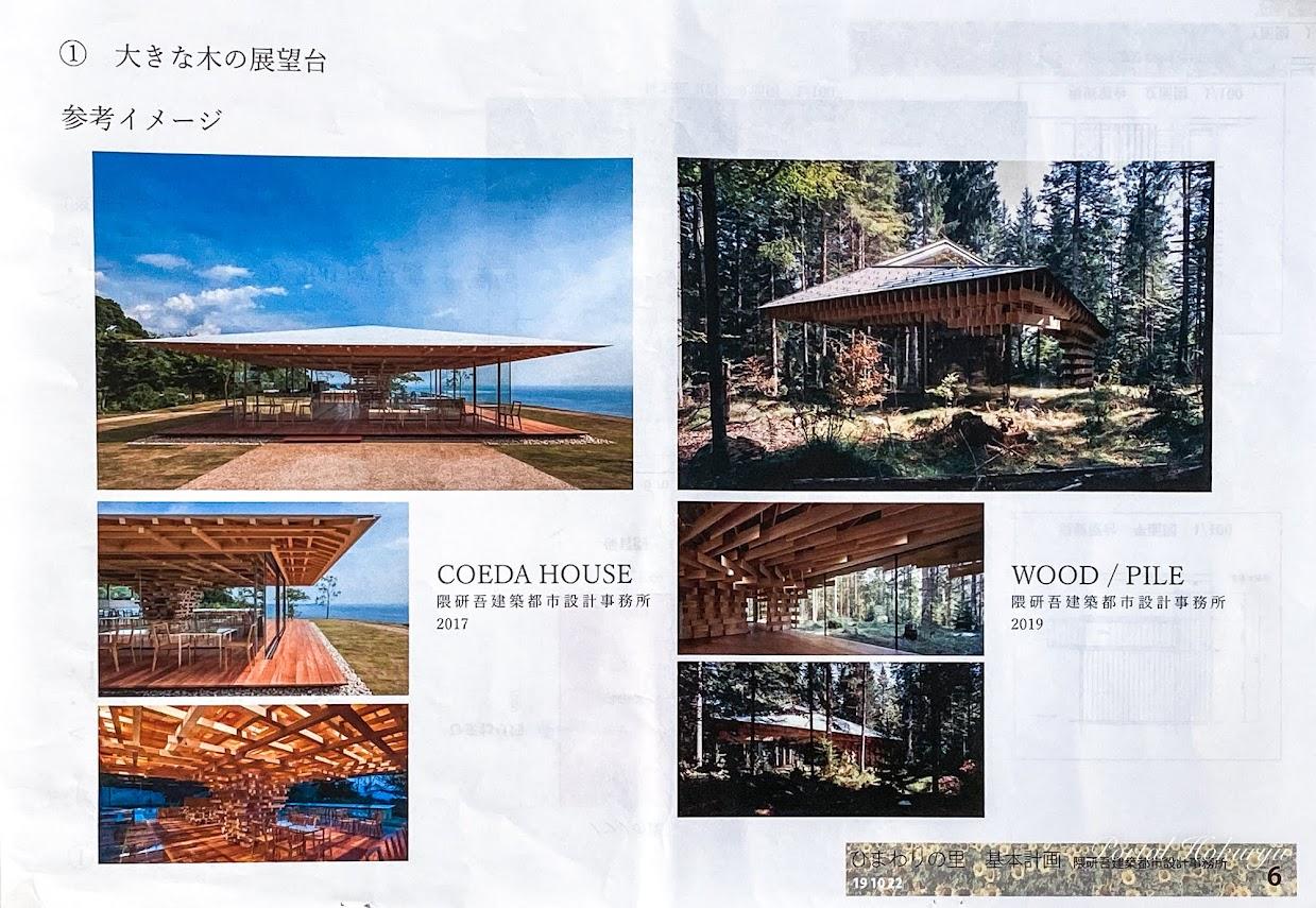 静岡県熱海市のカフェ「COEDA HOUSE」・ドイツ・ミュンヘン瞑想施設「WOOD PILE」