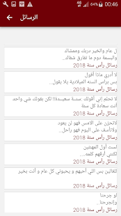 مسجات تهنئة رأس سنة 2018 - náhled