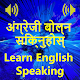 Speak Nepali to English - Speak English in Nepali