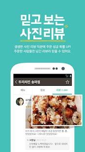 배달의민족 (대한민국 1등 배달앱)- screenshot thumbnail