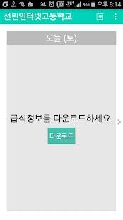 급식 - 전국 학교 급식식단표- screenshot thumbnail