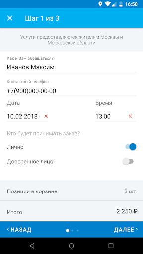 u041cu0413u0422u0421 u0414u043eu043c 3.0.3 screenshots 4