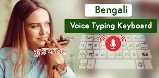 Bengali Voice typing keyboard to type by voice in Bengali language.
