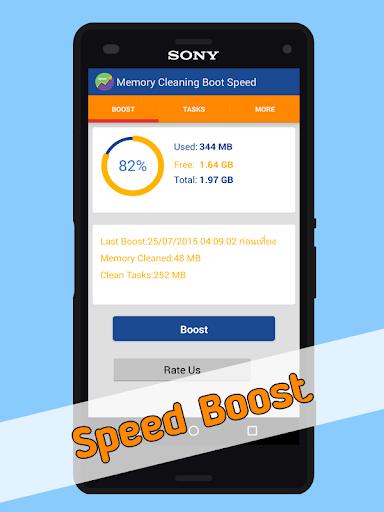 メモリクリーニング·ブースト·スピード