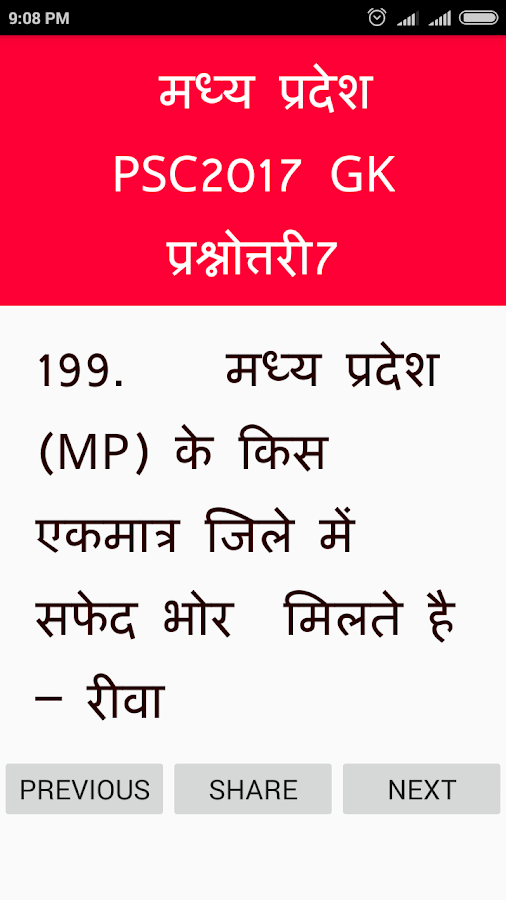 MPPSC GK In Hindi - Android Apps on Google Play