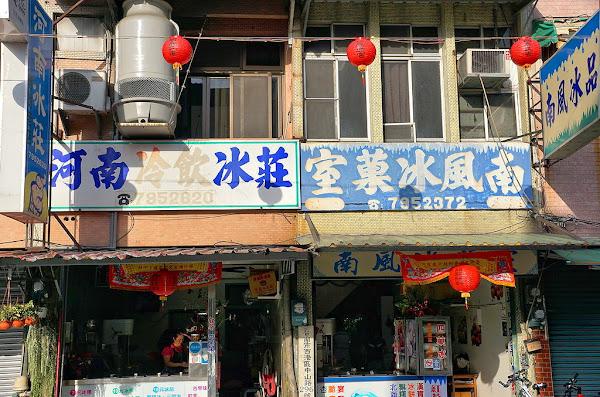 南風冰菓室