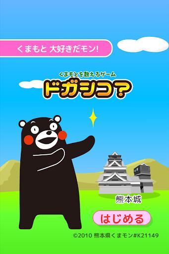 くまモンの学習ゲーム ドガシコ Kids