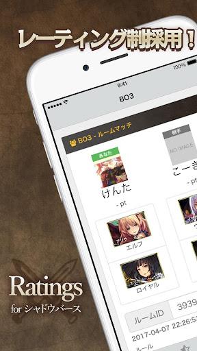 Ratings for シャドウバース screenshot 1