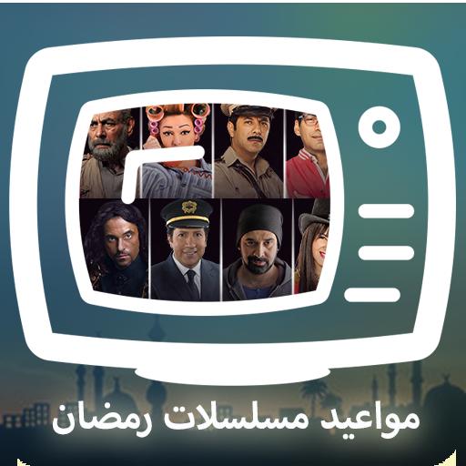 مواعيد مسلسلات رمضان 2015