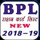 BPL Ration Card List (सभी राज्यों की) APK