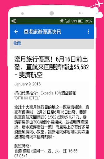 Hongkong Travel Jetso Guide 2.7 screenshots 4
