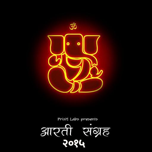 Aarti Sangrah 2015