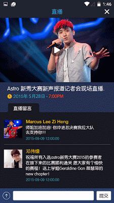 Astro 新秀大赛 - screenshot