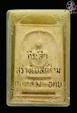 พระผงสมเด็จหลวงพ่อทบหลังใบโพธิ์ วัดช้างเผือก ๒๕๑๗ (สวย..กล่องเดิม)