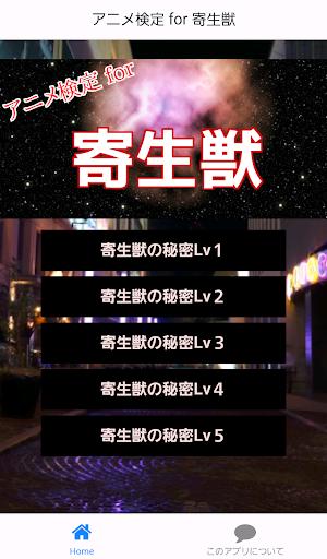 アニメ検定 for 寄生獣