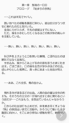 Download 小説を読もう!オフラインリーダー on PC & Mac with AppKiwi APK ...