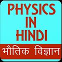 Physics in Hindi, Physics GK in Hindi icon
