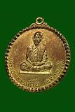 เหรียญหลวงปู่ตื้อ รุ่นแรก