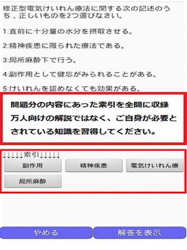 玩免費教育APP 下載電気通信の工事担任者試験 app不用錢 硬是要APP