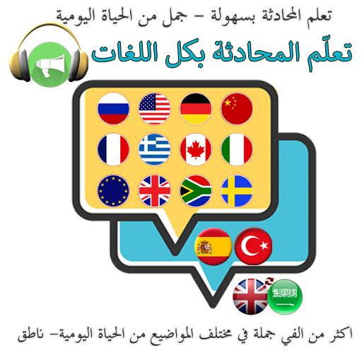 Learn Languages Conversation