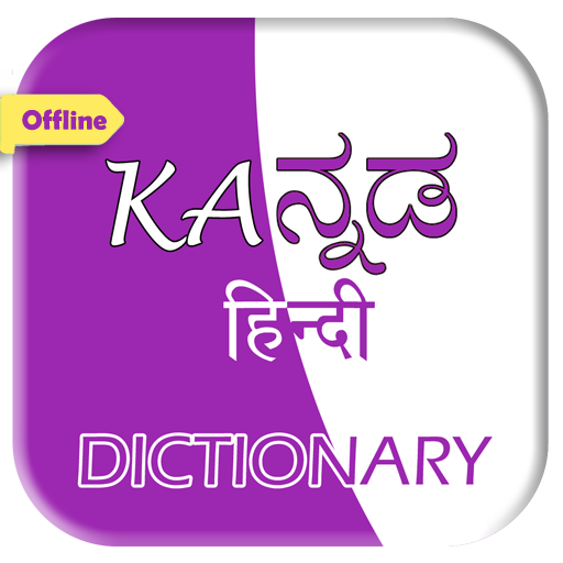English To Kannada Dictionary Apps On Google Play