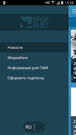 Пресса. 70 лет Победы
