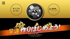 俺のイレブン-サッカースタメン発表ムービー【動画作成・編集】のおすすめ画像5