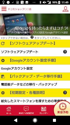 ショップアプリ for DSのおすすめ画像4