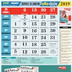 2019 Hindu Calendar Amarujala, Panchang 2019 1.0