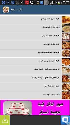 اشهى اكلات رمضانية 2015