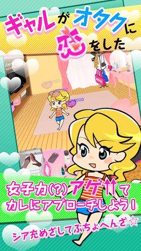 【カノピッピ大作戦】ギャルがオタクに恋をした 彼女育成ゲーム