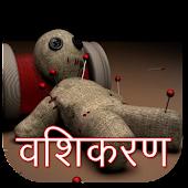 वशीकरण विध्या(Vashikaran)