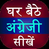 Ghar Baithe english Sikhe