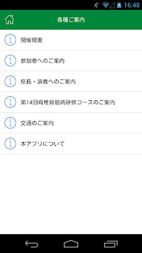 u7b2c45u56deu65e5u672cu810au690eu810au9ac4u75c5u5b66u4f1au5b66u8853u96c6u4f1a My Schedule 1.0 Windows u7528 2