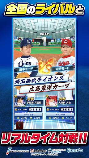 プロ野球バーサス 1.1.65 screenshots 1
