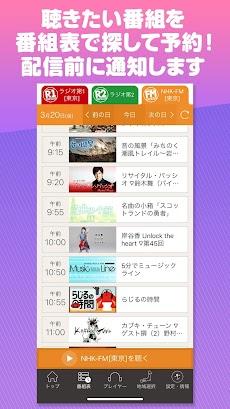 NHKラジオ らじる★らじる ラジオ第1・ラジオ第2・NHK-FM【無料ラジオアプリ】のおすすめ画像4