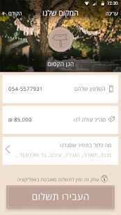 ‫Easy2give - למתחתנים‬‎- screenshot thumbnail