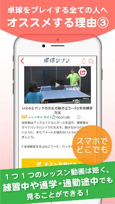 卓球サプリ~プロの動画指導で3日で上達~のおすすめ画像4