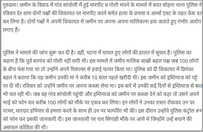 C:\Users\Lenovo\Desktop\FC\Land Dispute video from Sohna linked to Napur NCP's Arbaaz Khan5.jpg