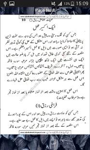Rizq ka Anmol Wazifa - náhled