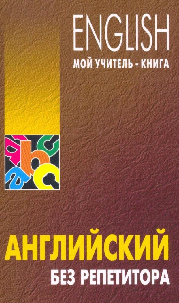 книга самоучитель по английскому языку