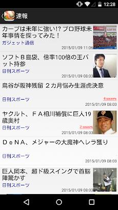プロ野球速報 BaseballZero - 試合速報やプロ野球ニュースが見れるニュースアプリのおすすめ画像1